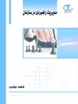 کتاب مدیریت راهبردی در سازمان