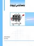 کتاب جامعه¬شناسی تبلیغات