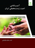 کتاب آسیبشناسی امنیت زیستمحیطی ایران (نگاه آیندهپژوهانه به کلان روندها و پیشرانهای مخرب محیط زیست ایران)