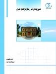 کتاب مدیریت مراکز و سازمانهای هنری/ کد 280