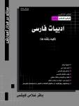 کتاب کتاب کنکور ادبیات فارسی کاردانی به کارشناسی