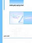 کتاب خدمات ارزش افزوده در فناوری اطلاعات مهری رجبی