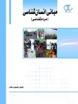 کتاب مبانی انسانشناسی (مردمشناسی) /کد243