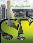 کتاب شناخت مواد و مصالح ساختمانی AS (ارشد ساکو)
