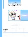 کتاب نقش و جایگاه واحدهای صنفی کوچک و متوسط: مفاهیم ،سیر تحول، راهبردها