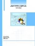 کتاب روش تحقیق در مطالعات محیطی