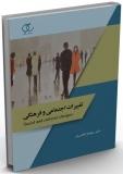 کتاب تغییرات اجتماعی و فرهنگی /کد294