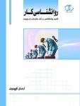 کتاب وانشناسی کار (کاربرد روانشناسی در کار، سازمان و مدیریت)/ کد 239