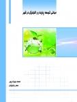 کتاب مبانی توسعه پایدار و اکولوژی در شهر