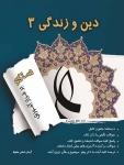 کتاب دین و زندگی 3 (کتاب کار)