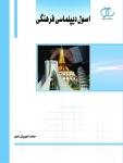 کتاب اصول دیپلماسی فرهنگی