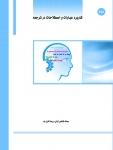 کتاب Application of Idioms and Phrasal Verbs in Translation/ کاربرد اصطلاحات و عبارات در ترجمه/ کد 251