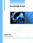 کتاب بایستههای حقوق فرهنگی و رسانه