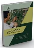 کتاب بیوتکنولوژی گیاهی/ کد286