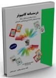 کتاب درسنامه کامپیوتر