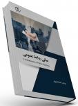 کتاب مبانی روابط عمومی
