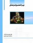 کتاب میراث معنوی فرهنگی