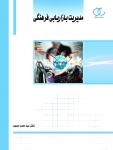 کتاب کتاب مدیریت بازاریابی فرهنگی