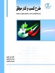 کتاب طرح کسب و کار موفق(برای کارآفرینان و کسب و کارهای کوچک و متوسط)