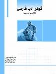 کتاب گوهر ادب فارسی