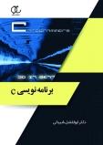 کتاب برنامه نویسی c