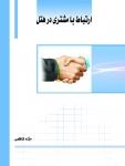 کتاب ارتباط با مشتری در هتل