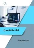 کتاب کارگاه برنامه نویسی C