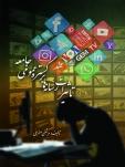 کتاب تأثیرات رسانهها بر گستره عمومی جامعه