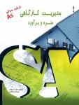 کتاب مدیریت کارگاهی: متره و برآورد AS (ارشد ساکو) جلد اول