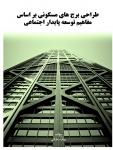 کتاب طراحی برجهای مسکونی بر اساس مفاهیم توسعه پایدار اجتماعی