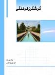 کتاب گردشگری فرهنگی