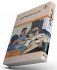 کتاب طراحی اجتماع یادگیری/ کد335