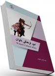 کتاب کتاب امور فرهنگی بانوان