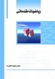 کتاب ریاضیات مقدماتی (قابل استفادۀ دانشجویان علمی ـ کاربردی، غیرانتفاعی، سراسری، آزاد و فنی)
