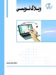 کتاب وبلاگ نویسی/ کد 256
