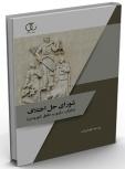 کتاب شورای حل اختلاف (سازش، داوری و حقوق شهروندی)