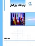 کتاب ارتباطات بینالملل