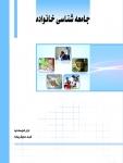 کتاب جامعهشناسی خانواده