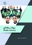 کتاب سواد رسانه ای