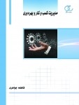 کتاب مدیریت کسب و کار و بهره وری