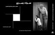 کتاب سواد بصری (اصول و مبانی هنرهای تجسمی)