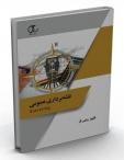 کتاب نقشه برداری عمومی /کد317