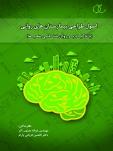 کتاب اصول طراحی بیمارستانهای روانی (با تأکید بر روانشناسی محیط)