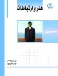 کتاب هنر و ارتباطات /کد198