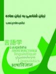کتاب زبانشناسی به زبان ساده