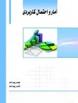 کتاب آمار و احتمال کاربردی