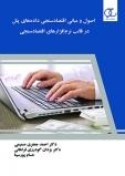 کتاب اصول و مبانی اقتصادسنجی دادههای پنل در قالب نرمافزارهای اقتصادسنجی