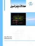 کتاب معادلات دیفرانسیل/ کد255