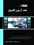 کتاب هفتآزمون کامپیوتر