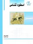 کتاب اسطوره شناسی/ کد 258